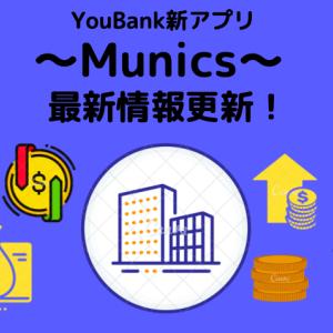 Munics(ミューニクス)更新情報【YouBank資産について】
