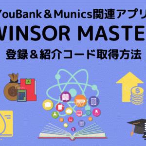 ウィンザーマスター(WINSOR MASTER)登録方法 ※Munics関連