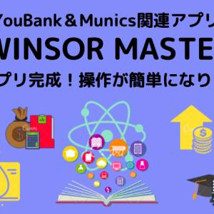 ウィンザーマスター(Winsor Master)独自アプリ完成!操作簡単♪