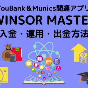 ウィンザーマスター (Winsor Master)入金・運用・出金方法