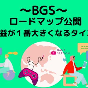 Be Gaming Station(BGS)ロードマップ公開!!