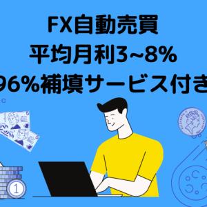 FX自動売買【月利3〜8%】資金補填96%サービス付!!