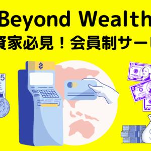 Beyond Wealth(旧ONIX)【投資家必見!】高級サービス利用