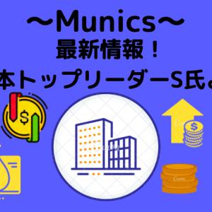 Munics最新情報!【ノアの方舟プロジェクトについて】