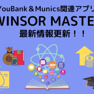 Winsor Master(ウィンザーマスター)最新情報!