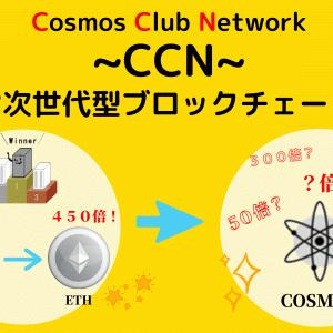 保護中: CCN(Cosmos Club Network)とは【40倍!? 次世代型ブロックチェーン】