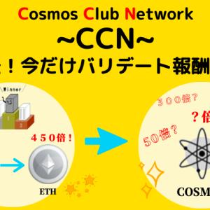 保護中: CCN(Cosmos Club Network)参加方法!早めに参加した方がお得です♪