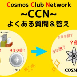 保護中: CCN(Cosmos Club Network)よくある質問&答え