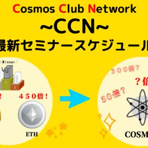 保護中: CCN(Cosmos Club Network)セミナー情報