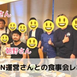 保護中: CCN(Cosmos Club Network)運営の朝野さんと食事会!