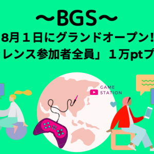 保護中: Be Gaming Station(BGS)が8/1グランドオープン!!