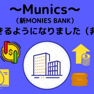保護中: Munics(ミューニクス)出金方法(非公式)※読みたい方はご連絡ください