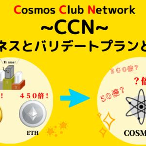保護中: CCNの報酬まとめ【ビジネスとバリデートプランとは】