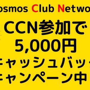 CCN【5,000円キャッシュバック】キャンペーン実施中!