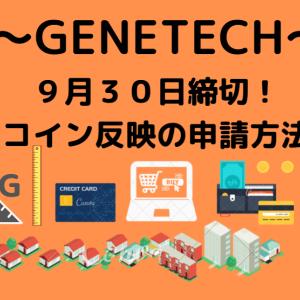 【GENETECH申請方法】ユーザーは必ずご確認ください!※9月30日締切