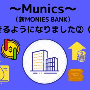 Munics(ミューニクス)出金方法②