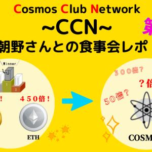 CCN(Cosmos Club Network)朝野さんとの食事会②