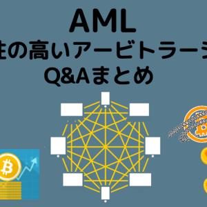 保護中: AML【安全性に優れたアービトラージシステム】Q&A