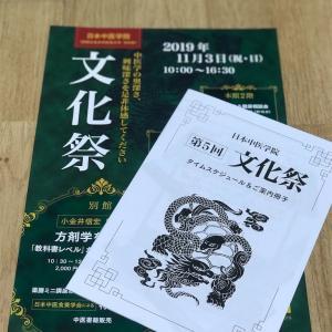 中医学の文化祭で気虚を指摘される