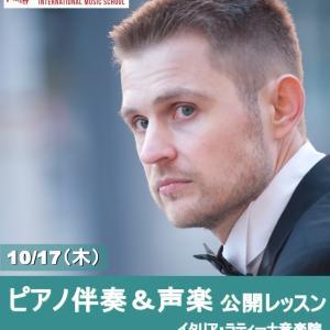10月17日(木)トーマス・カルダル 声楽&ピアノ伴奏公開レッスン