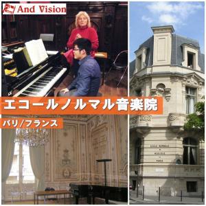 【フランス留学】フランス留学どこにいく??? その2 私立音楽院