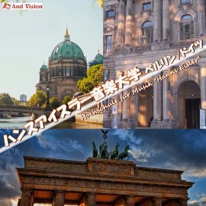 【ドイツ留学】ドイツの音楽大学へ留学!