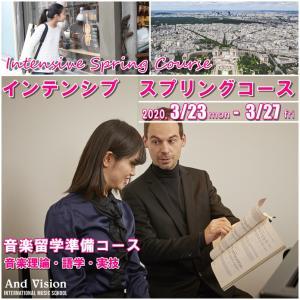 東京で音楽留学の準備!インテンシブ・スプリングコース