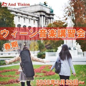【おススメ】 ウィーン春期音楽&バレエ講習会!!