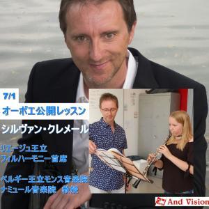海外教授のレッスン 一挙公開♪ オーボエ・クラリネット・声楽・ピアノ・ピアノ即興・ヴァイオリン!