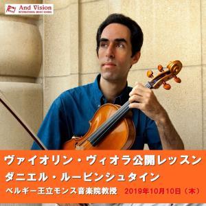 アンドビジョン 10月のヴァイオリン公開レッスン vs 声楽公開レッスン