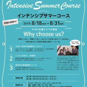 【AIMS】アンドビジョン 留学準備サマーインテンシブコース