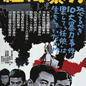 【映画評】組織暴力