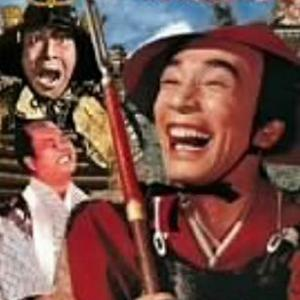 【映画評】ホラ吹き太閤記