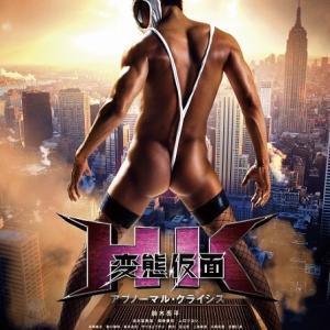 【映画評】HK/変態仮面 アブノーマル・クライシス