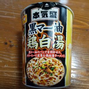 東洋水産 本気盛 黒マー油鶏白湯