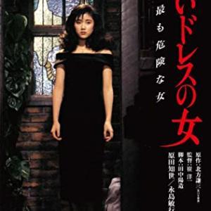 【映画評】黒いドレスの女