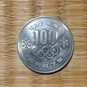 札幌オリンピック記念100円白銅貨