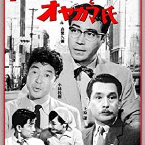 【映画評】アツカマ氏とオヤカマ氏