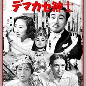 【映画評】森繁のデマカセ紳士
