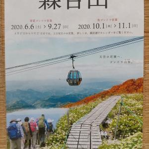 2020年秋の森吉山ゴンドラ営業