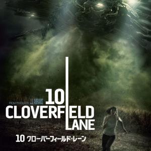 【映画評】10 クローバーフィールド・レーン