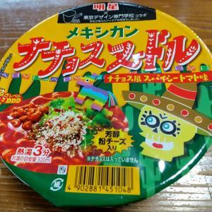 明星食品 東京デザイン専門学校コラボ メキシカンナチョスヌードル
