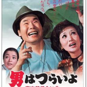 【映画評】男はつらいよ 寅次郎相合い傘