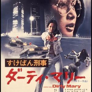 【映画評】すけばん刑事 ダーティ・マリー