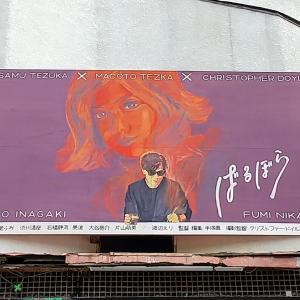【映画評】ばるぼら