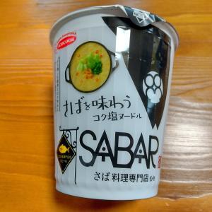 エースコック さば料理専門店が挑む一杯 SABAR監修 さばを味わうコク塩ヌードル