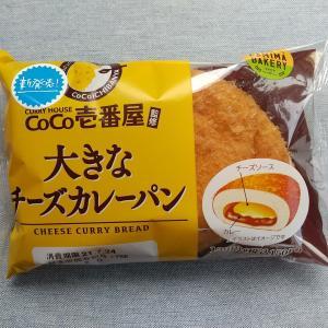大きなチーズカレーパン♪#おやつ #パン #カレーパン #チーズ #coco壱番屋 #コ...