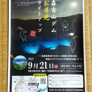 9月21日、森吉山ダムでお月見を。