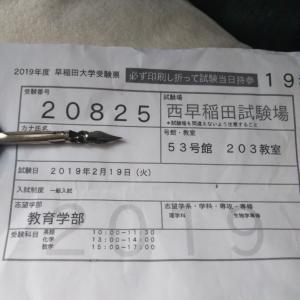 2/27〜私大結果(全て)