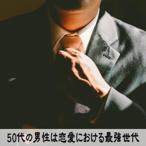 50代男性は恋愛において最強である